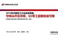 【银河军工】中期策略:Q3军工超额收益可期