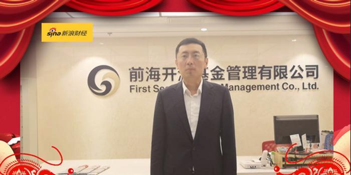 视频|前海开源基金曲扬:寻朝阳行业好公司 看好2主线