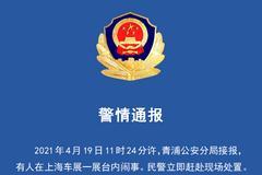 """警方通報特斯拉女車主""""車頂維權"""":拘留5日"""