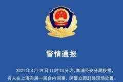 """鄭州市市監局回應""""特斯拉車主車頂維權"""":特斯拉拒絕提供行車數據"""