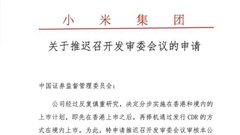 小米:推迟CDR发行申请 在港上市后择机发行CDR
