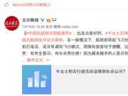 民航网小编给北京晚报点了赞,但可能忘了看投票结果