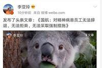 """李亚玲遭质疑公布""""监督员隐私"""" 回应称:别搞道德绑架"""