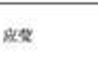 徐翔离婚案29日9点半青岛监狱开庭 上海黄浦法院主审