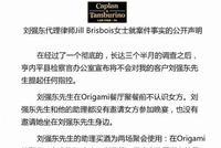 刘强东律师发声明:一切都是自愿的女方多次索要钱财