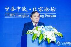 首屆智薈中歐·北京論壇舉辦 中歐國際工商學院副院長丁遠致辭