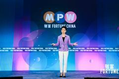 財富MPW女性峰會:走出舒適區的時候 就不要太關注結果和成敗