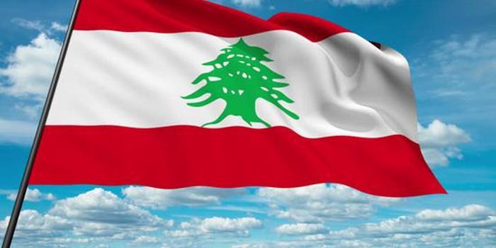 黎巴嫩将宣布经济紧急状态 加快公共财政改革