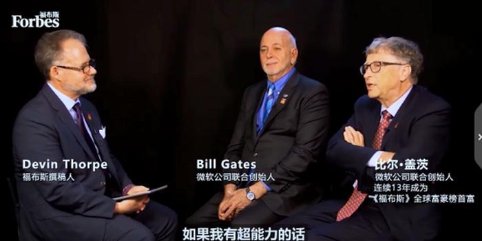 視頻| 比爾蓋茨接受福布斯專訪:談自己的超能力