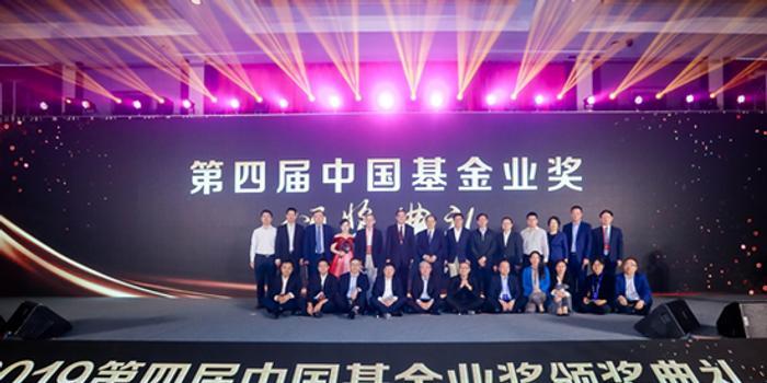 """第四届""""中国基金业奖""""颁奖典礼成功举办"""