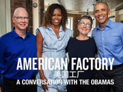 奥巴马纪录片《美国工厂》获奥斯卡最佳纪录长片奖