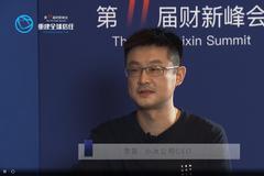 小冰CEO李笛談人工智能:會逐漸滲入到現有產業鏈條中替代某環節