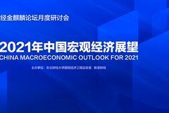 2021年中國宏觀經濟形勢分析與預測報告發布研討會將在北京舉行