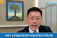 友邦保險總裁李源祥:亞洲超75%的家庭仍面臨著人壽保護的缺口