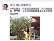 传香港法院判监一年 俏江南创始人张兰今早的173分钟