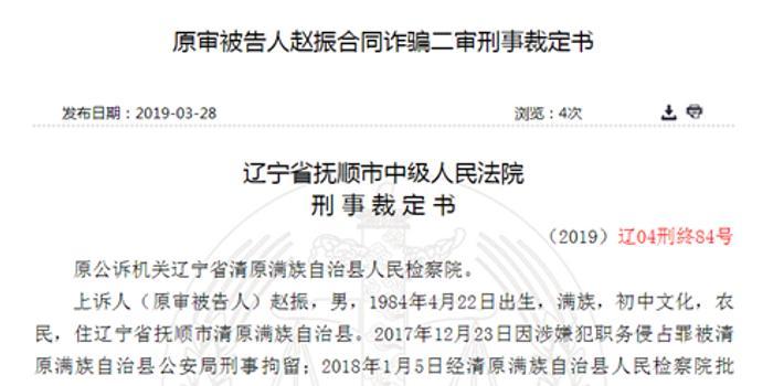 男子虚构62个支付账户骗取中国电信59万 获刑70个月