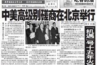 外媒关注中美高级别磋商在京举行 谈判期限或延60天