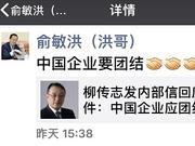 俞敏洪力挺柳传志:中国企业要团结