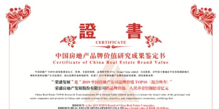 荣盛发展斩获2019中国房地产公司品牌价值第8位