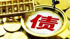 加多宝否认介入债务重组 中弘股份盘中紧急停牌