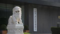 银保监会派出机构三定 各局筹备组负责人确定