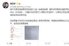 """姚劲波呼吁国家反垄断罚款贝壳40亿 并附贝壳""""二选一""""截图"""
