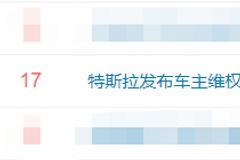 #特斯拉發布車主維權情況說明#上熱搜 網友:這不是正常的交通事故么?