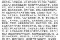 李亚玲称13D乘客为其作证 目击者:国航内部人士霸蛮