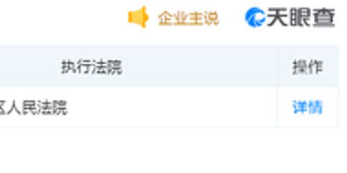 江苏银行新增被执行人信息 执行标的为1500万