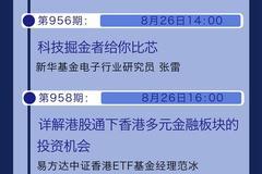8月26日易方達華夏嘉實新華等解析科技、券商、地產等熱點主線