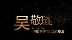 吴敬琏:中国经济改革进程最好的纪念方式是认真反思