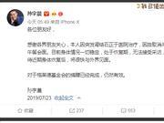 孙宇晨:因故取消与巴菲特的午餐会面 捐赠仍有效