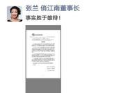 """张兰回应""""被判监禁12个月"""":倍感无奈 事实胜于雄辩"""