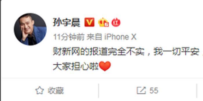 孙宇晨否认被边控:一切平安 病情好转后与外界见面