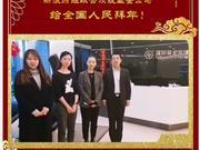 富国基金:养老投资早规划 祝新浪财经网友新年快乐