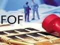私募FOF监管指导意见在路上 流动性、信息披露是关键