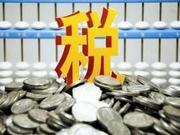 国务院敲定三项增值税改革全年减税将超4000亿元