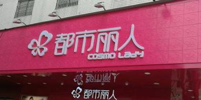 上海快3走势图_都市丽人3月29日回购290万股 耗资666万港币