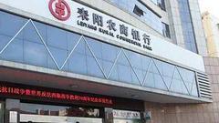 耒阳农商银行涉违规票据贴现案 银监局局长牵线被抓