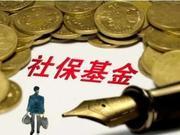 王忠民:社保基金投资蚂蚁金服浮盈逾400亿元