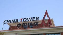 高盛:中国铁塔最多值3978亿