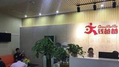 深圳逾300亿互金平台钱爸爸暂停运营 经侦已介入调查