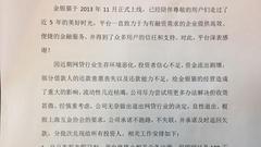 金银猫发布清盘延期兑付公告:承诺不跑路、不失联