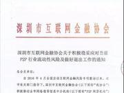 深圳互金协会:打击失联、跑路等恶意退出的网贷机构