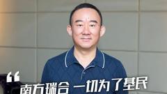 张海波:与持有人利益深度捆绑 解决公募行业发展痛点