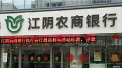 江阴银行上半年净利润3.68亿元 同比增长4.27%