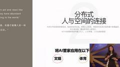 《财富》中国创新大赛第二赛:潮宿