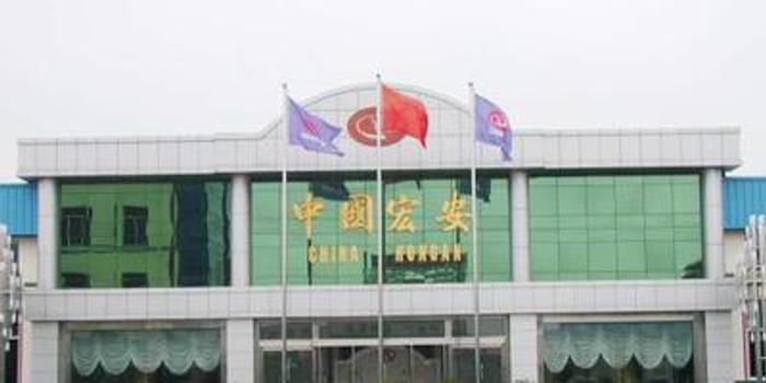 宏安集團8月14日注銷合計4.7億股已回購股份