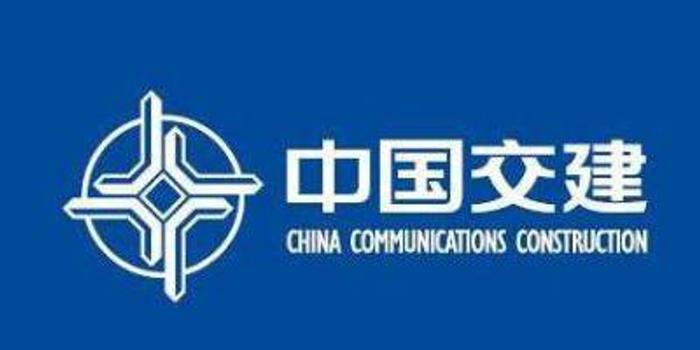 交银国际:中国交建目标价8.20港元 重申买入评级