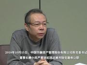 华融原董事长赖小民被公诉 涉嫌受贿贪污重婚